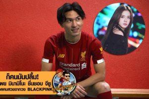 ก็คนมันปลื้ม! สื่อแดนโสมเผย มินามิโนะ ชื่นชอบ จีซู ไอดอลคนสวยจากวง BLACKPINK